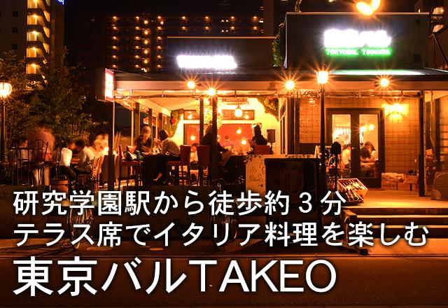 東京バルタケオ