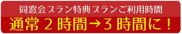 同窓会プラン特典 プランご利用時間 通常2時間→3時間に!