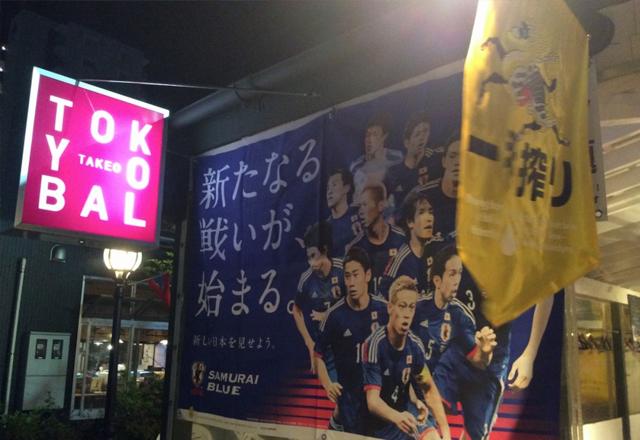 つくば研究学園のイタリアンレストランで日本代表サッカー観戦スポーツバー