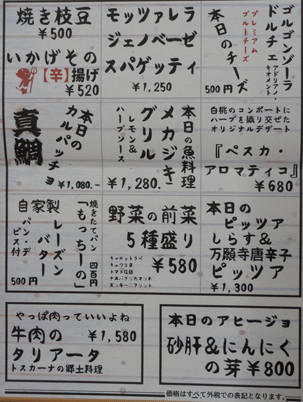つくば研究学園の洋風居酒屋。東京バル。