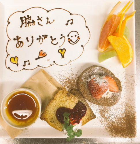 研究学園のイタリア料理の東京バルでメッセージプレート